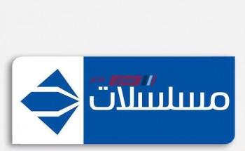ضبط تردد قناة الحياة مسلسلات الزرقاء 2021 متابعة مسلسلات رمضان 2021 تردد قناة الحياة الجديد على النايل سات