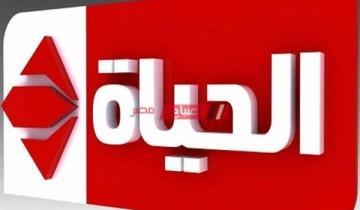 تردد قناة الحياة مسلسلات الجديد 2021 بعد التحديث| تردد قناة الحياة الحمرا 2021