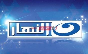 تردد قناة النهار الجديد 2021 بعد التحديث على النايل سات