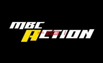 تردد قناة ام بي سي اكشن mbc action لافلام الرعب المترجمة لضبط الاشارة على نايل سات