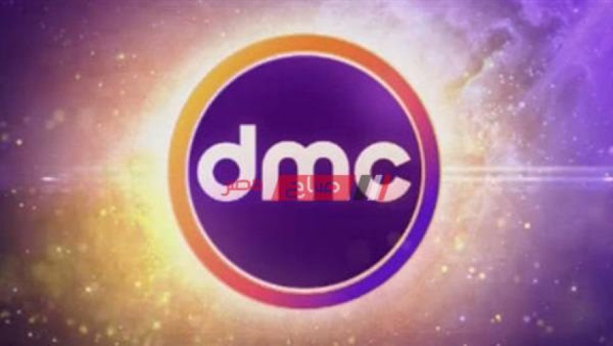 مسلسلات رمضان على dmc بالتردد الجديد 2021 بعد التحديث على القمر الصناعي نايل سات