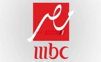 تردد قناة ام بي سي مصر Mbc  الجديد 2021 على قمر نايل سات