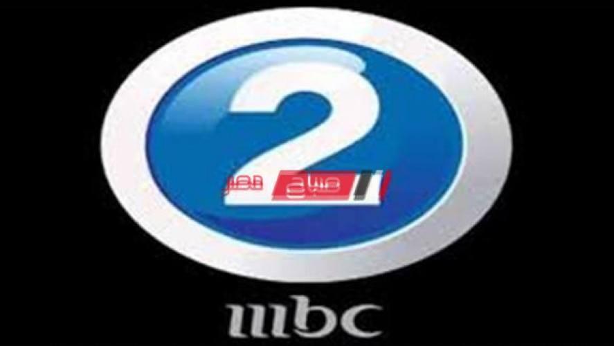 استقبل تردد قناة إم بي سي تو mbc 2 الجديد على النايل سات