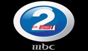 تعرف على تردد قناة mbc 2 الجديد 2021 بعد التحديث ام بي سي