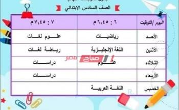 جدول المراجعات النهائية على منصة البث المباشر جميع المراحل