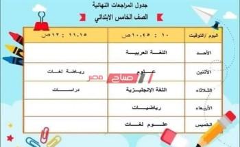 جدول المراجعات النهائية لامتحانات الترم الأول على منصة البث المباشر جميع المراحل