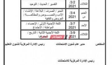 النهائي| جدول امتحانات الصف الثاني الثانوي الأزهري الترم الأول 2021
