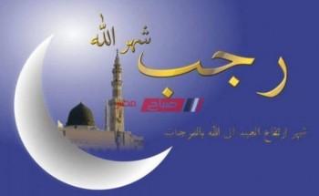 اليوم الخميس دار الإفتاء تستطلع هلال شهر رجب 2021-1442