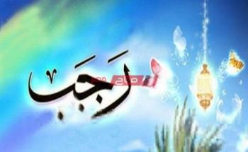 ما هو فضل شهر رجب كما ورد عن النبي الكريم