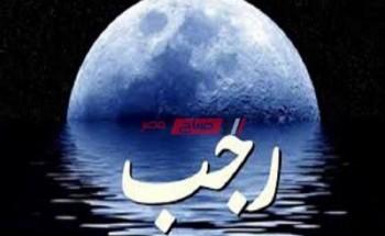 موعد اول شهر رجب 2021 في مصر والسعودية