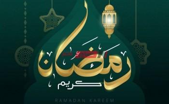 تعرف علي موعد شهر رمضان 2021 في مصر