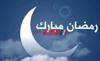 أول يوم من أيام شهر رمضان 2021 فلكياً في مصر