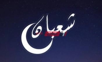 شهر شعبان 2021-1442 فلكياً في مصر والدول العربية