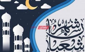 عدد أيام شهر شعبان 2021-1442 في مصر