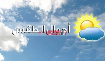 طقس غدا الخميس.. ارتفاع طفيف في درجات الحرارة علي جميع المحافظات