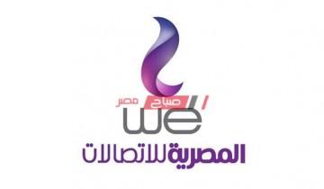 فاتورة التليفون الأرضي شهر فبراير 2021 – رابط الاستعلام الكترونيا المصرية للاتصالات
