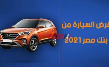 تعرف على شروط قرض السيارة من بنك مصر 2021