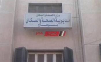 صحة سوهاج :تواصل حملاتها بالمراكز الطبية الخاصة والصيدليات العامة بمراكز المحافظة