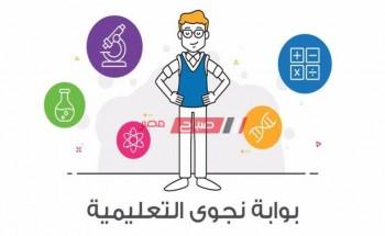 خطوات دخول منصة نجوى التعليمية الجديدة 2021 وزارة التربية والتعليم