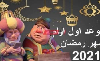 تعرف علي غرة شهر رمضان 2021 في مصر فلكياً وموعد رؤية الهلال