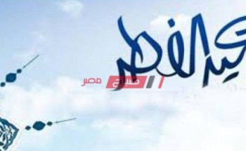 فلكياً موعد أول أيام عيد الفطر المبارك 2021-1442 في مصر والسعودية