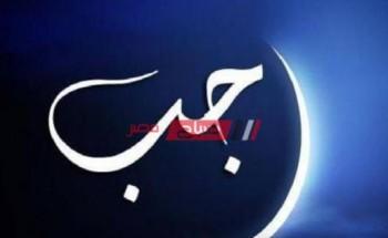 موعد هلال شهر رجب 2021-1442 في جميع الدول العربية