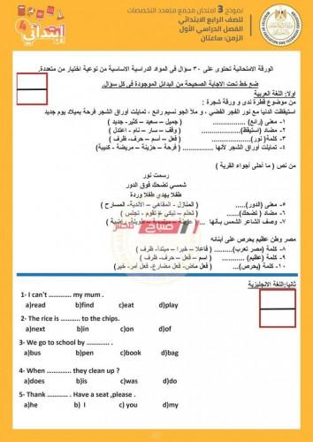 وزارة التربية والتعليم نماذج استرشادية للطلاب المرحلتين الابتدائية والاعدادية الترم الأول 2021