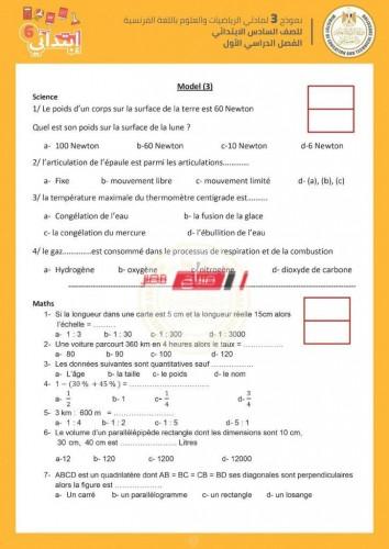 باللغة الفرنسية نماذج استرشادية للصف السادس الابتدائي الترم الأول 2021
