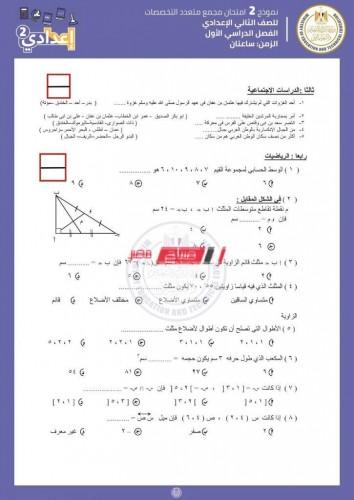 امتحانات الوزارة الموحدة نماذج استرشادية للصف الثاني الاعدادي الترم الأول 2021