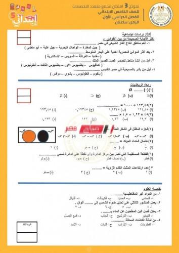 نماذج استرشادية للصف الخامس الابتدائي 2021 pdf ملف وزارة التربية والتعليم