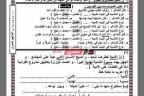 نموذج استرشادي امتحان اللغة العربية الترم الأول 2021 للصف الأول الفني التجاري