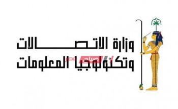 """وزارة الإتصالات وتكنولوجيا المعلومات تطلق مبادرة """"مجتمع رقمى آمن"""""""