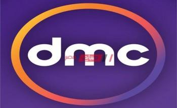 بالتردد الجديد تحميل قناة دي ام سي دراما الجديد 2021 dmc drama