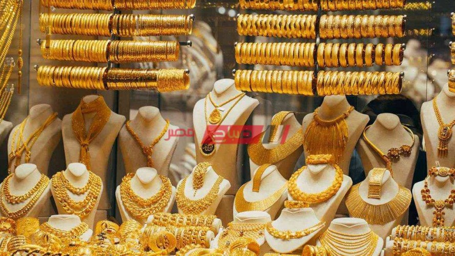 أسعار الذهب اليوم الثلاثاء 27-7-2021 في مصر وسعر الجرام عيار 21