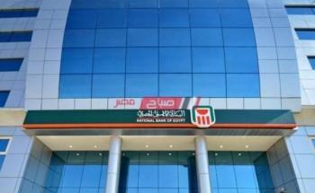 شروط وتفاصيل الشهادات البلاتينية من البنك الأهلي المصري والحد الادني للشراء