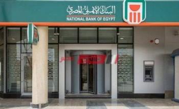 البنك الأهلي المصري يطرح شهادات استثمار بأعلى عائد ثابت- تعرف علي التفاصيل