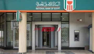 احصل الآن علي راتب شهري 4500 جنيه من البنك الأهلي المصري- تعرف علي الشروط