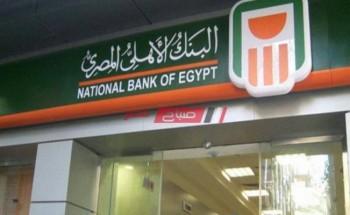 مواعيد عمل البنك الأهلي المصري ورقم خدمة العملاء 2021