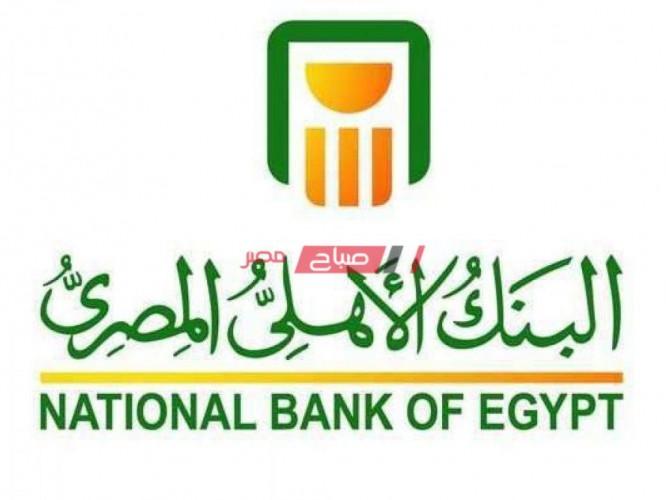 تعرف علي جميع الشهادات ذات العائد الثابت من البنك الأهلي المصري صباح مصر