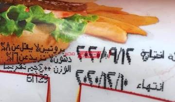 ضبط 51 كيلو لحوم وكبدة منتهية الصلاحية في دمياط