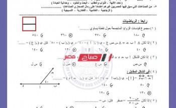 صباح مصر النماذج الاسترشادية للصف الأول الاعدادي الترم الأول 2021 بالإجابة النموذجية موقع وزارة التربية والتعليم