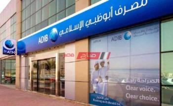 تعرف على تفاصيل وشروط التقديم لوظائف مصرف أبو ظبي الإسلامي