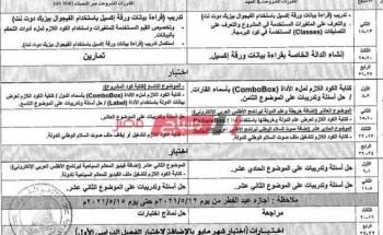 توزيع منهج الصف الأول الثانوي الأزهري شهر أبريل 2021 رسمياً من قطاع المعاهد الأزهرية