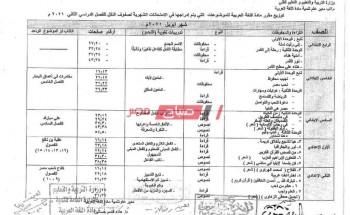 مقررات شهر ابريل للصف الثاني الاعدادي توزيع المناهج الجديدة الترم الثاني وزارة التربية والتعليم