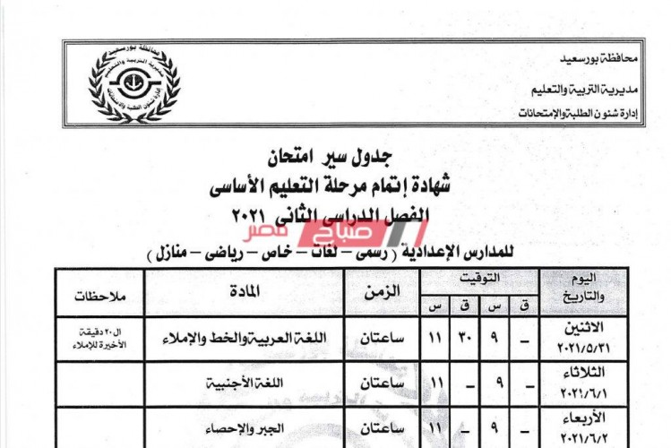 جدول امتحانات الصف الثالث الاعدادي 2020-2021 محافظة بورسعيد التكميلي والنهائي وخارج المجموع