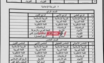 جدول امتحانات الكورس الأول ونصف العام 2021 المراحل الابتدائية والمتوسطة والإعدادية بالعراق