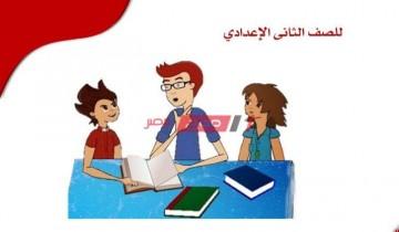 امتحانات استرشادية منهج شهر مارس لغة العربية للصف الثاني الإعدادي الترم الثاني 2021
