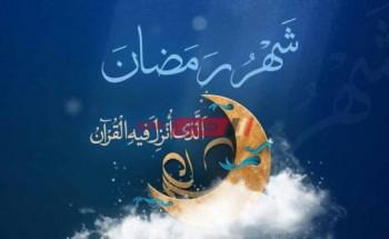 موعد اول أيام رمضان 2021 في مصر والسعودية فلكياً