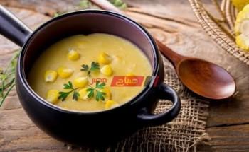 طريقة عمل شوربة البطاطس والذرة الحلوة بالكريمة في المنزل زي المطاعم بأسهل الطرق