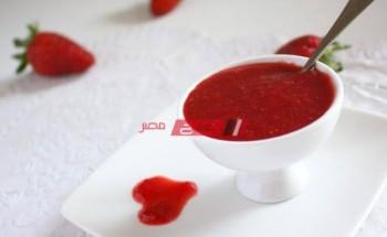 طريقة عمل صوص الفراولة فى المنزل على طريقة الشيف فاطمة ابو حاتى لتقديم وتزيين حلويات رمضان 2021